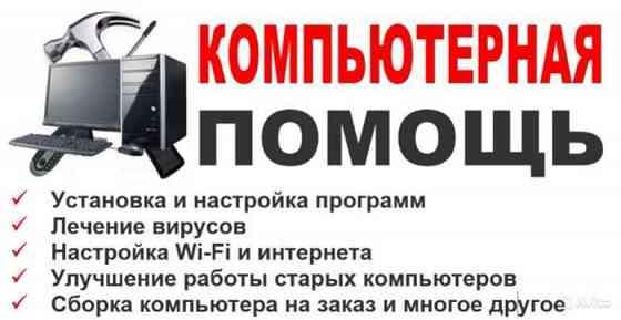 Компьютерная помощь с выездом к заказчику Сергиев Посад