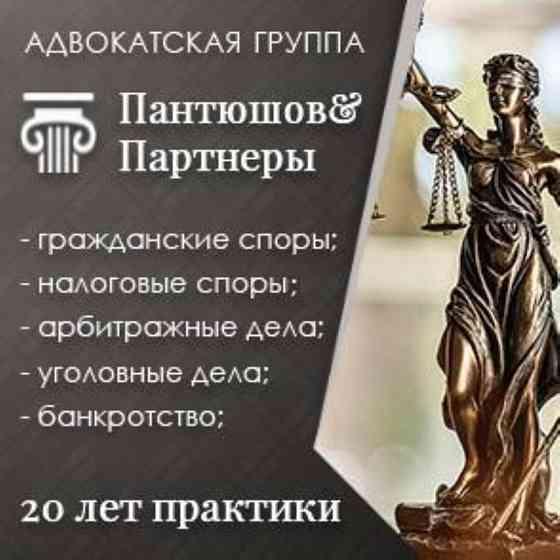 Пантюшов и Партнеры. Полный спектр юридических услуг в Москве Москва