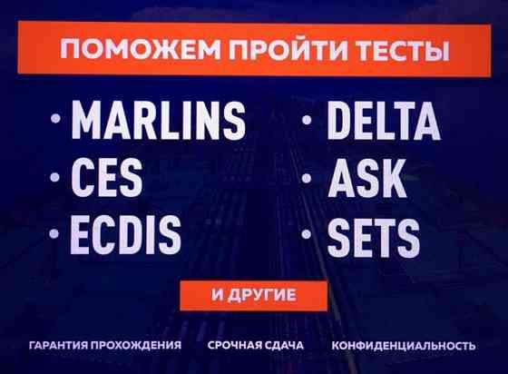 Ответы и подготовка к сдаче тестов для моряков Marlins, CES, ECDIS, ASK, SETS и других Беломорск