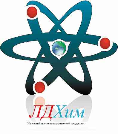 Продаем химическое сырье Дзержинск
