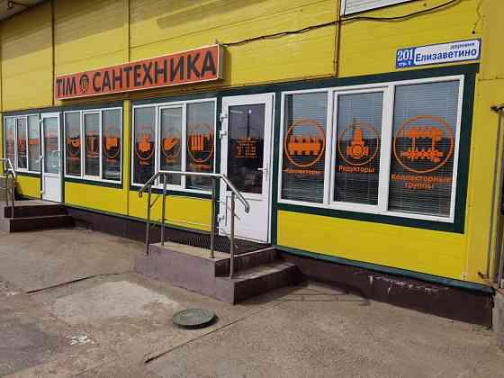TIM Инженерная сантехника. Официальный дистрибьютор Дмитров