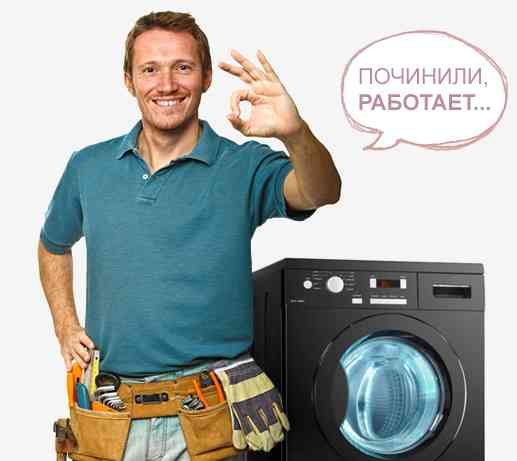Ремонт стиральных машин Нижний Тагил