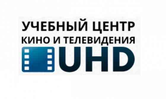 Учебный центр кино и телевидения UHD Москва