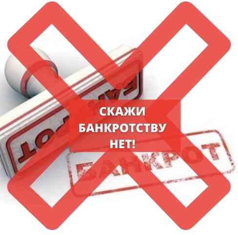 Реальная помощь должникам и заёмщикам при проблемах с долгами в СПб и Лен.обл Санкт-Петербург