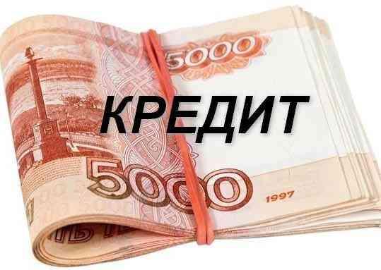 Вам нужны деньги? Крупную сумму в кредит? Попробуем помочь Москва