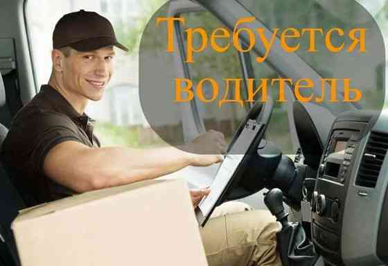 Работа водителем-курьером в сервисе Яндекс. Доставка, Москва Москва