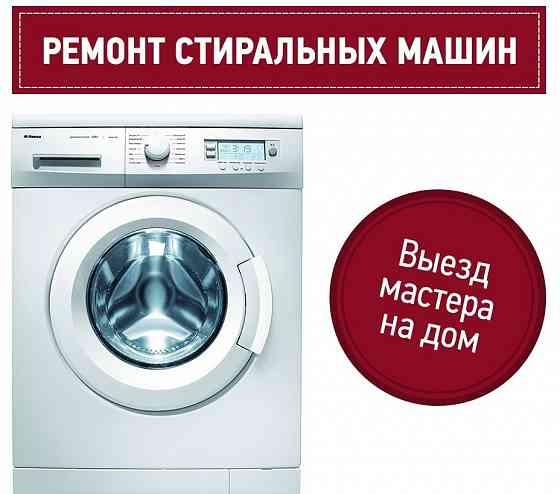 Ремонт стиральных машин на дому Владикавказ