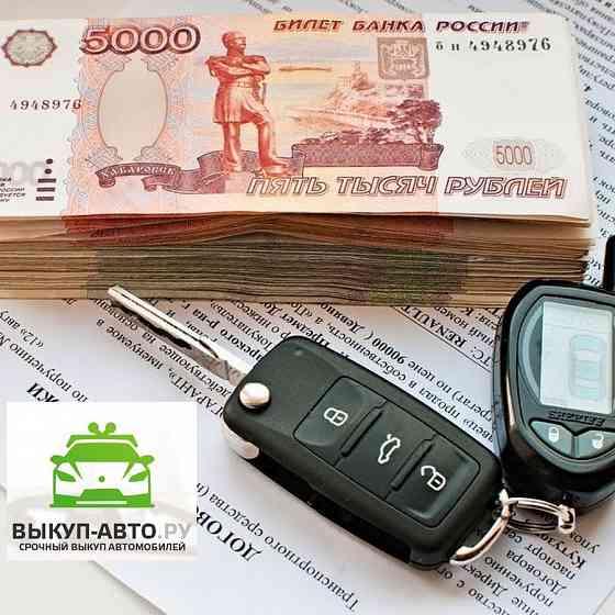 Срочный выкуп автомобилей в Москве и области быстро и дорого Москва