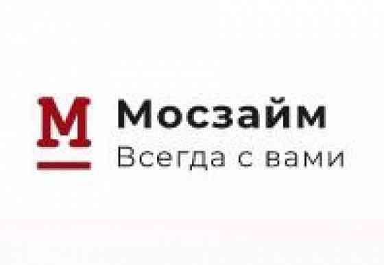 Срочный займ по паспорту за 10 мин. прямо сейчас Москва