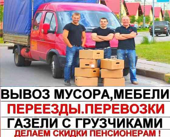 Квартирные, офисные переезды прямо сейчас в Екатеринбурге Екатеринбург