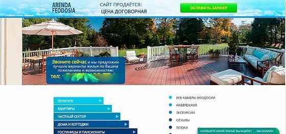 Продам готовый сайт - подойдёт под любой бизнес Пермь