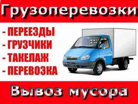 Грузоперевозки, круглосуточно, город-межгород, грузчики Абакан
