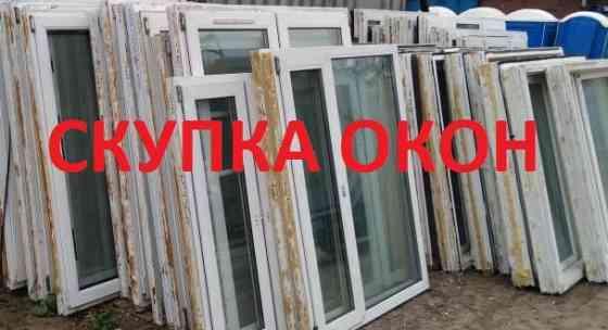 Скупка бу ПВХ окон Москва