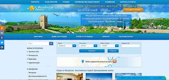 Продам готовый бизнес, сайт на тему отдых и аренда жилья Симферополь