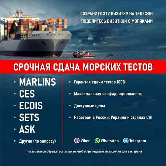Срочное обучение и помощь в прохождении английских тестов морякам. Marlins test, CES Seagull, ASK, S Владивосток