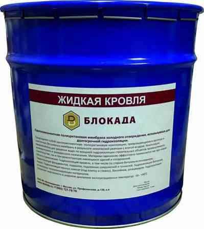 Блокада жидкая гидроизоляция, кровля, покрытие, мастика Москва