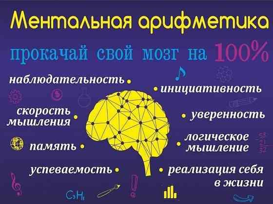 Ментальная арифметика. Таблица умножения. Онлайн Тюмень