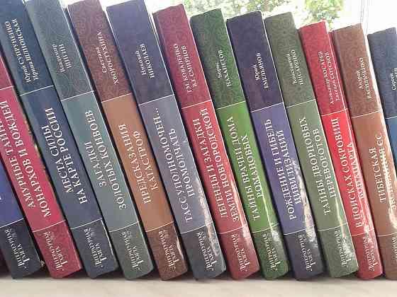 Великие тайны истории (комплект из 22 книг) Санкт-Петербург