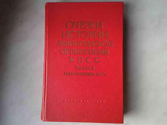Очерки истории ленинградской организации КПСС Санкт-Петербург