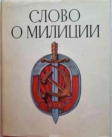 Слово о милиции 1973 г Москва