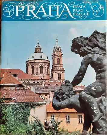 Фотоальбом Praga Прага Prag Prague 1973 г Москва