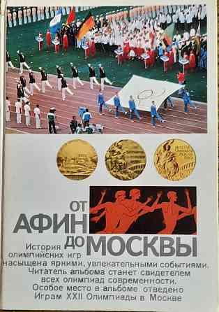 От Афин до Москвы Москва
