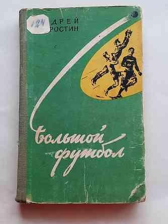 А. Старостин Большой футбол 1959 г Москва