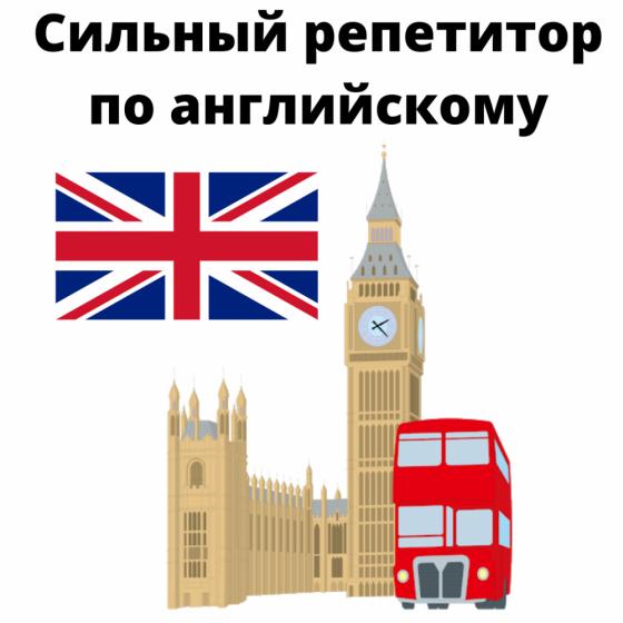 Репетитор по английскому языку Комсомольск-на-Амуре Комсомольск-на-Амуре