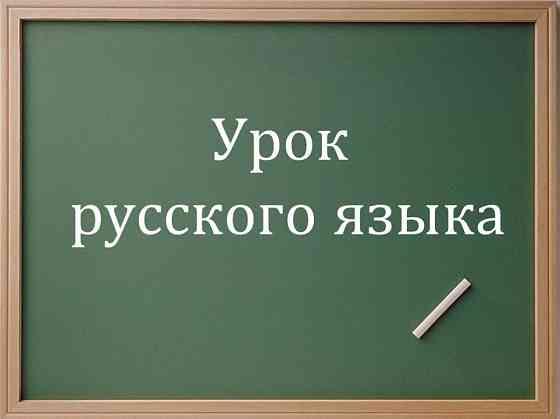 Репетитор по русскому языку Комсомольск-на-Амуре Комсомольск-на-Амуре