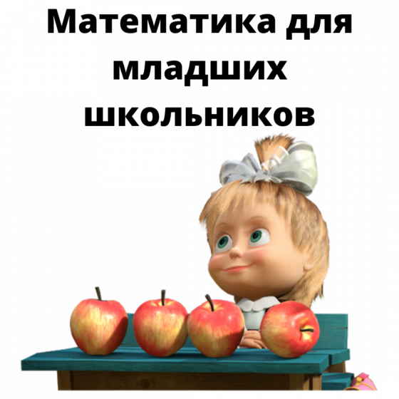 Репетитор по математике для учащихся начальной школы Комсомольск-на-Амуре Комсомольск-на-Амуре