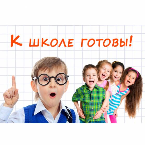 Подготовка к школе Комсомольск-на-Амуре Комсомольск-на-Амуре