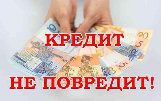 Хороший кредит никогда не повредит Москва