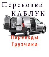 Грузоперевозки Ларгус фургон переезды Набережные Челны Набережные Челны
