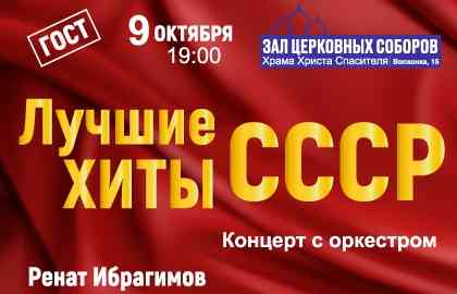 Билеты на концерт Золотые шлягеры СССР Москва