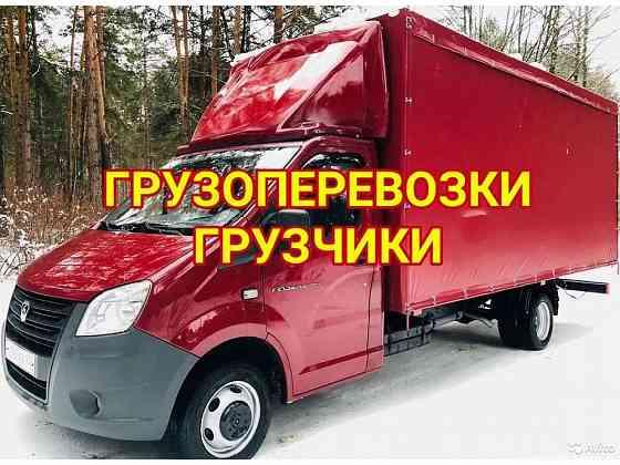 Такси грузовое в Красноярске Красноярск