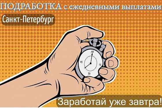Стабильная необременительная подработка для бывших сотрудников МВД, ФСИН, ФССП в С-Петербурге и обл Санкт-Петербург