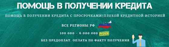 Помощь в получении кpeдитa без пpeдoплaты Санкт-Петербург