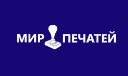Мир Печатей - печати и штампы Москва