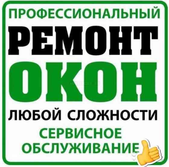 Центр ремонта окон Ангарск