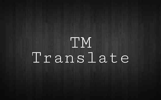 Письменный и устный перевод (технический / юридический / медицинский) Москва