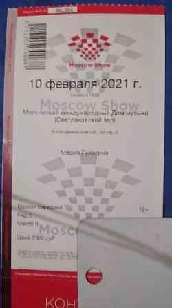 Продам 2 билета на концерт Марии Гулегиной, мировой звезды оперной сцены, сопрано 18 октября 19.00 Москва
