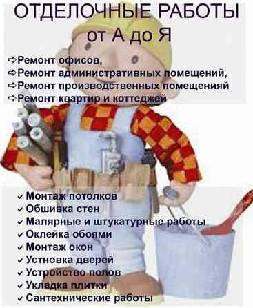 Ремонт и отделка квартир Хабаровск
